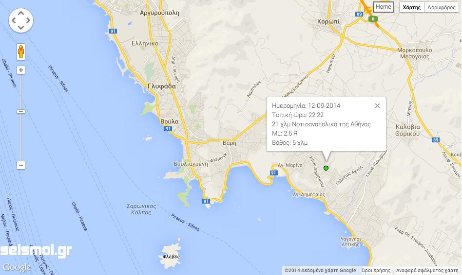 Σεισμός με επίκεντρο την Αγία Μαρίνα ταρακούνησε τα 3Β