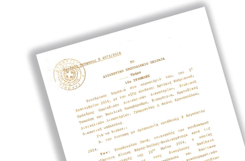 Αποκλειστικό: Η απόφαση του Εκλογοδικείου για τη Βάρη Βούλα Βουλιαγμένη