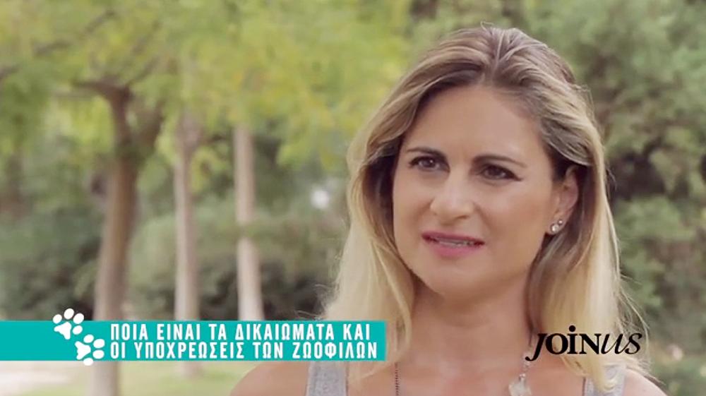 Η Τίνα Κουτρουβίδη για τις υποχρεώσεις των ζωώφιλων (video)