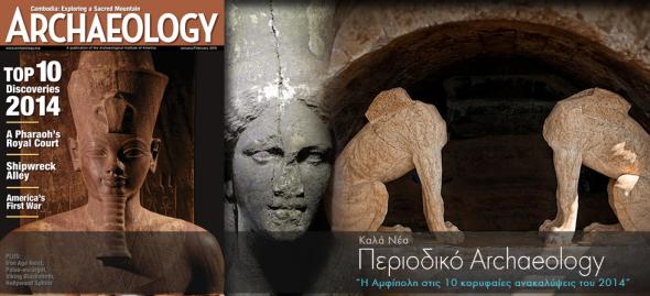 Στις 10 μεγαλύτερες ανακαλύψεις για το 2014 ο τάφος της Αμφίπολης!
