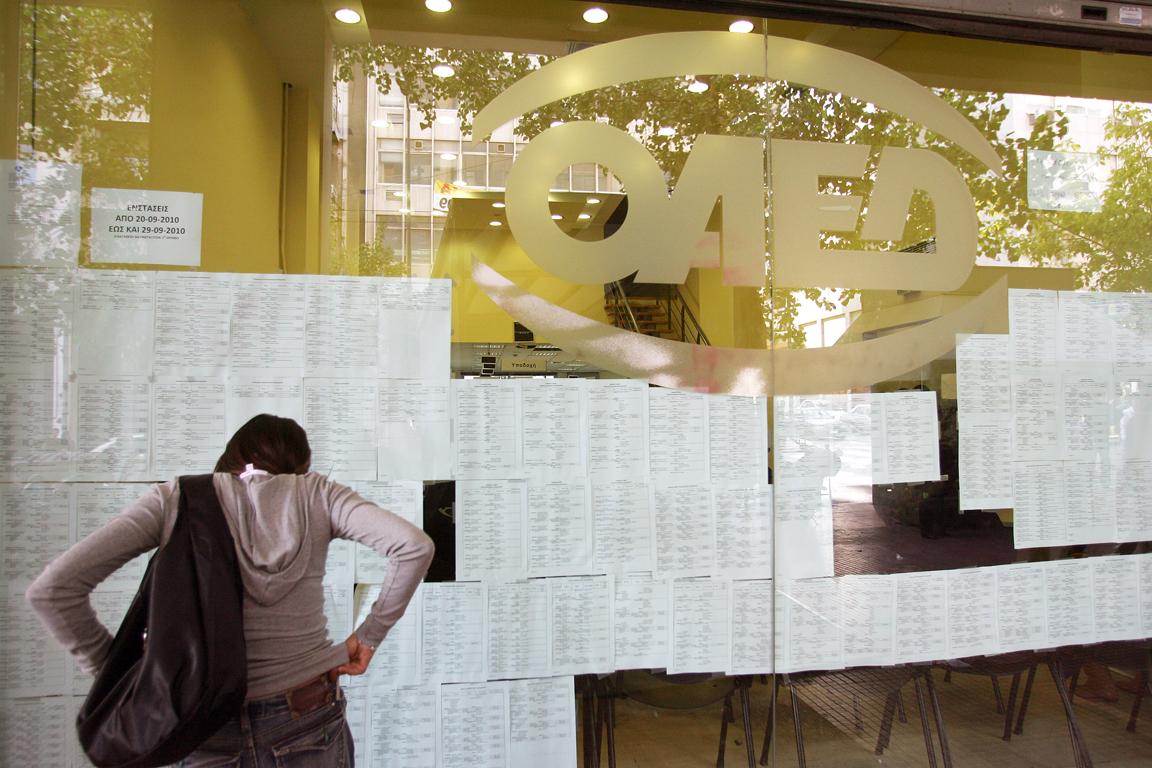 Αναρτήθηκαν οι προσωρινοί πίνακες του ΟΑΕΔ για την κατάρτιση 16.660 ανέργων