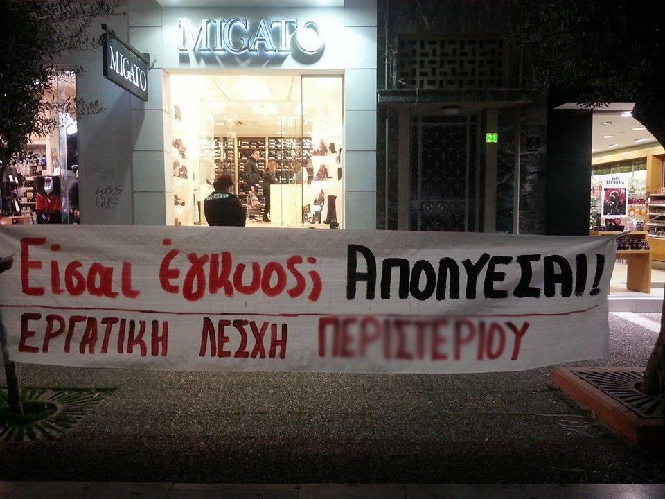 Παράσταση διαμαρτυρίας στη MIGATO Γλυφάδας