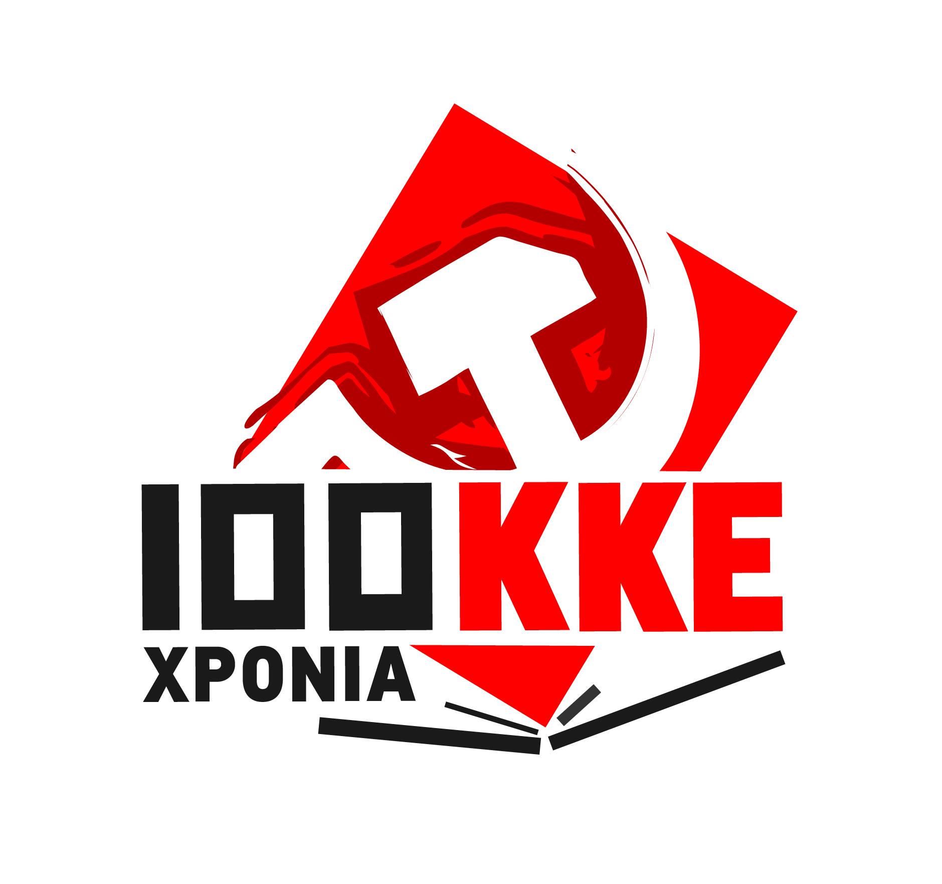 Παρουσιάστηκε το νέο λογότυπο για τα 100 χρόνια ΚΚΕ