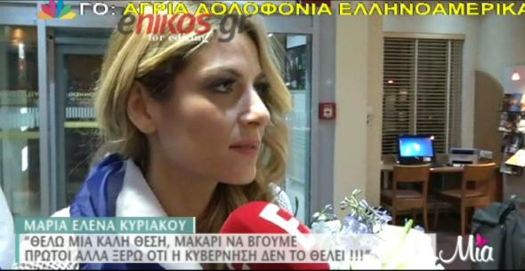 Μαρία Έλενα: «Η κυβέρνηση του ΣΥΡΙΖΑ δεν θέλει να βγούμε πρώτοι στη Eurovision» (βίντεο)