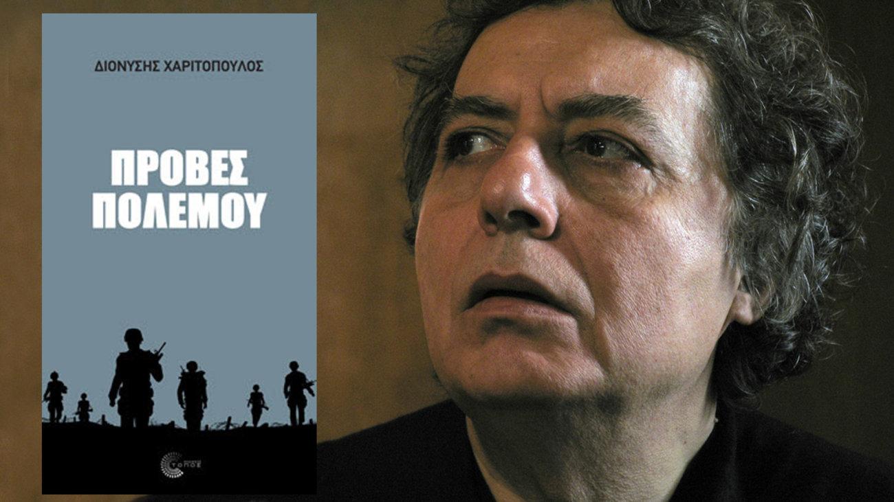 Διονύσης Χαριτόπουλος: Όχι στην τρομοκράτηση του ελληνικού λαού