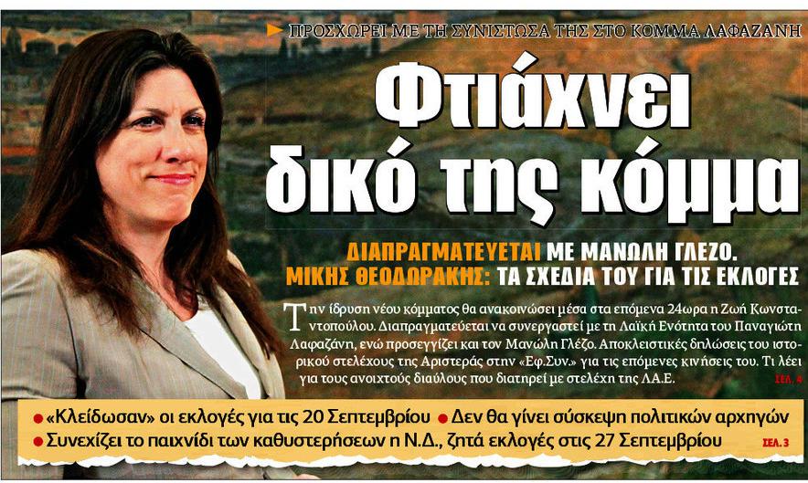 Η Ζωή Κωνσταντοπούλου φτιάχνει δικό της κόμμα!