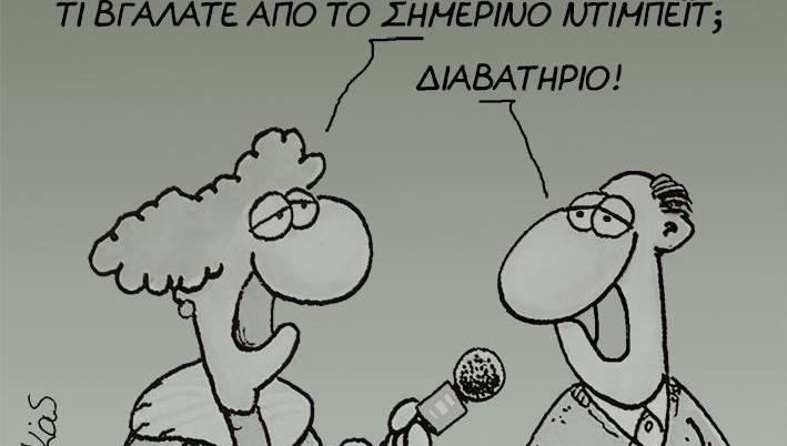 Εθνική Ελλάδος-ντιμπέιτ σημειώσατε 1