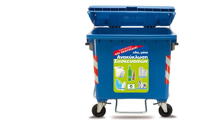 Τα ...μυστικά του μπλε κάδου ανακύκλωσης