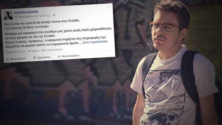 Kραυγή αγωνίας του 20χρονου Δημήτρη: «Για αυτό η Ελλάδα δεν θα αλλάξει ποτέ»