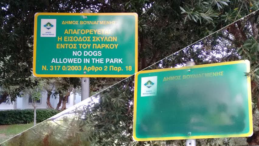 Τέλος τα Απαγορεύονται τα σκυλιά στο πάρκο του Δημαρχείου Βουλιαγμένης