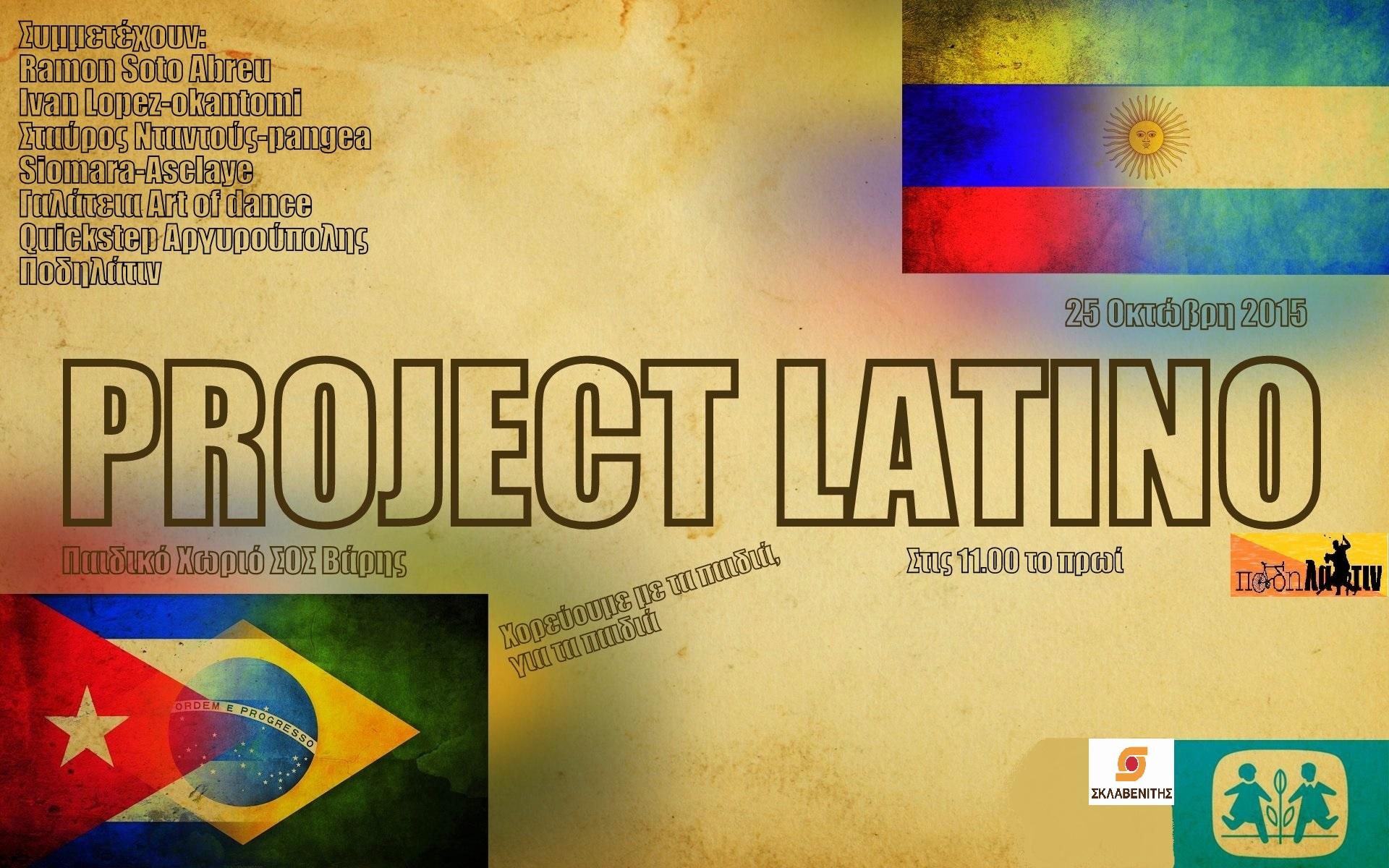 Λατινοαμερικανική μουσική για τα παιδιά του Χωριού SOS Βάρης