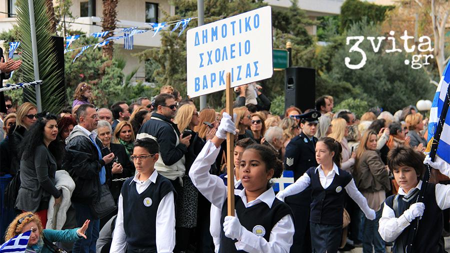 Στη Βάρη η ενιαία παρέλαση της 28ης Οκτωβρίου 2015