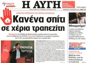 Άλλα έλεγε ο ΣΥΡΙΖΑ πριν τις εκλογές
