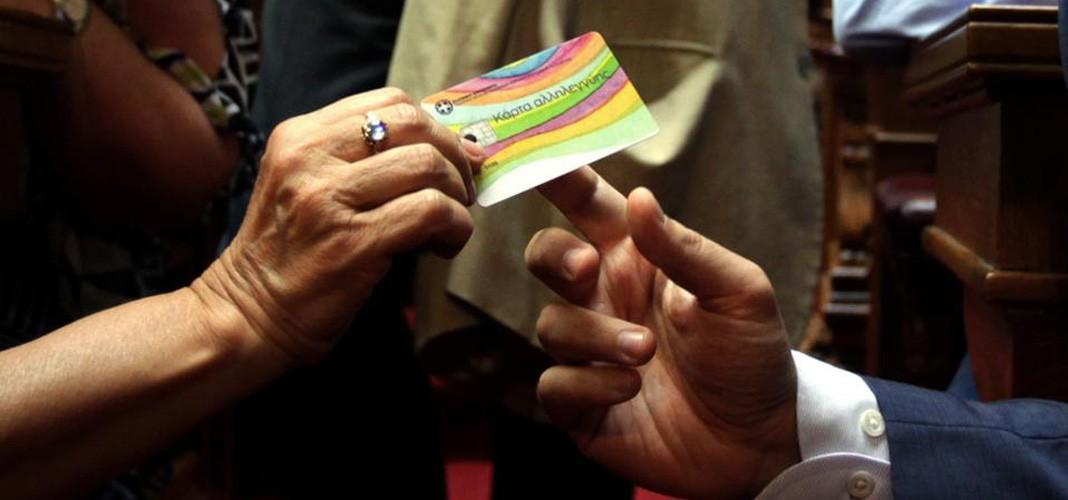 Ενεργοποιείται η κάρτα αλληλεγγύης για 145.333 δικαιούχους