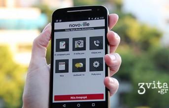 Novoville Βάρη Βούλα Βουλιαγμένη: 1.000 αναφορές σε 50 ημέρες!