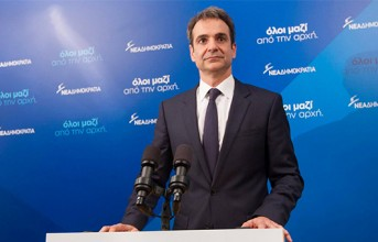 8ος πρόεδρος της Νέας Δημοκρατίας ο Κυριάκος Μητσοτάκης
