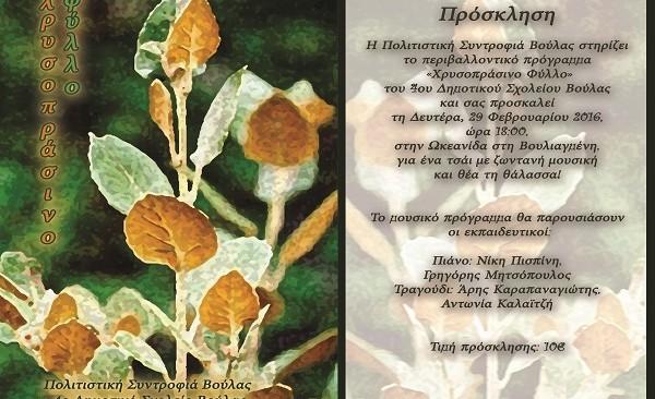 Εκδήλωση υποστήριξης του περιβαλλοντικού προγράμματος Χρυσοπράσινο Φύλλο