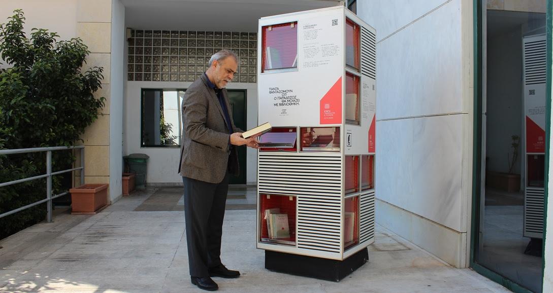 Εγκαινιάζεται η Ανταλλακτική Βιβλιοθήκη στην Ηλιούπολη