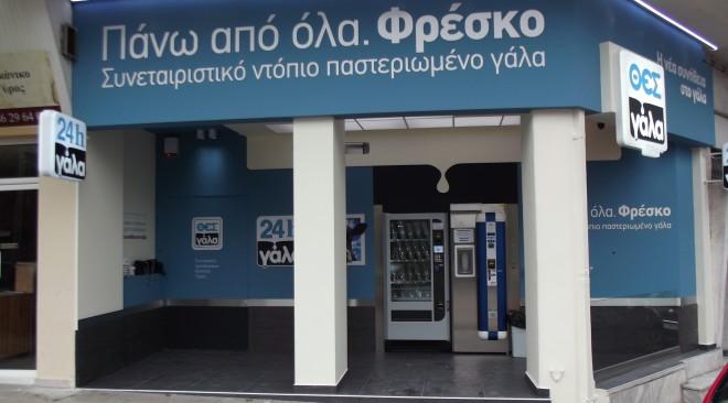 Ξεκίνηση η αυτόματη πώληση συνεταιριστικού γάλακτος και στην Αθήνα