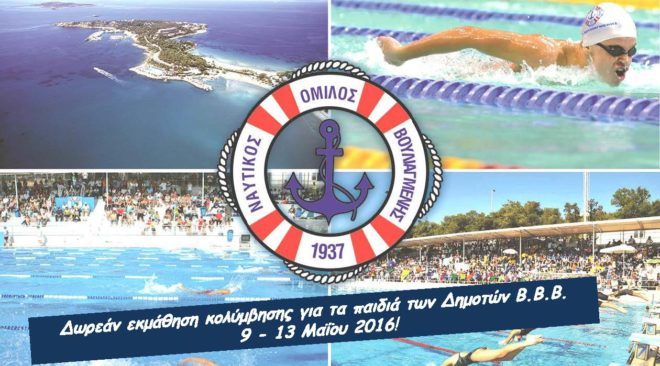 Eβδομάδα γνωριμίας με την κολύμβηση για τα παιδιά των Δημοτών Β.Β.Β!