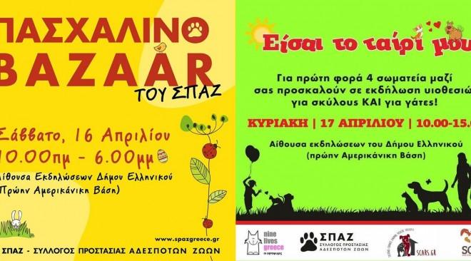 Πασχαλινό bazaar και εκδήλωση υιοθεσίας αδέσποτων αυτό το Σαββατοκύριακο!