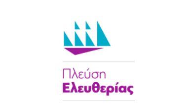 Νέο Κόμμα: Η Ζωή Κωνσταντοπούλου χαράζει «Πλεύση Ελευθερίας»