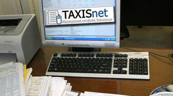 Άνοιξε το  TAXISnet για τις φορολογικές δηλώσεις
