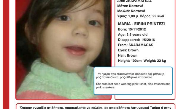 Ενημέρωση: Αίσιο τέλος στην εξαφάνιση της μικρής Μαρίας!
