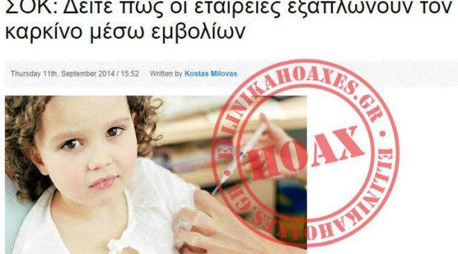 Η πρώτη καταδίκη στην Ελλάδα για ψεύτικη είδηση