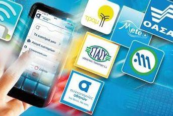 Έρχεται η πιλοτική εφαρμογή του ηλεκτρονικού εισιτηρίου στις αστικές συγκοινωνίες