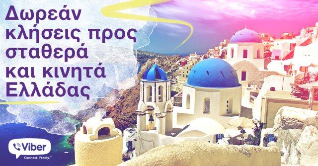 Δωρεάν κλήσεις προς σταθερά και κινητά Ελλάδας μέσω Viber