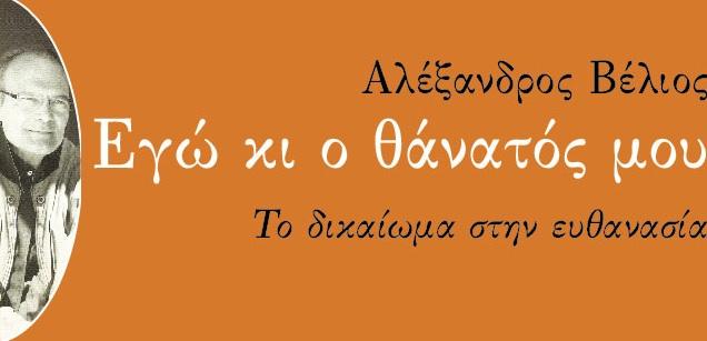 Έφυγε από τη ζωή με τον τρόπο που επέλεξε ο Αλέξανδρος Βέλιος