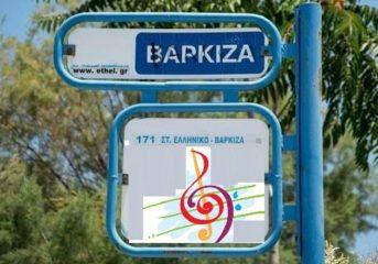 Έντεχνη μουσική στα λεωφορεία της Αθήνας;