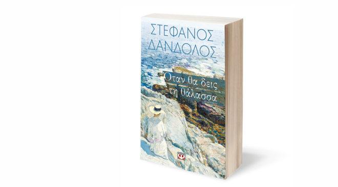 Το ταξίδι του στη ...Θάλασσα ξεκινά το νέο βιβλίο του Στέφανου Δάνδολου