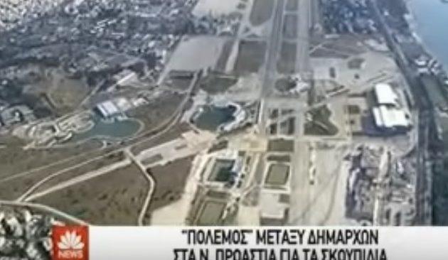 Πόλεμος μεταξύ των δημάρχων Γλυφάδας-Ελληνικού και Αργυρούπολης για τα σκουπίδια