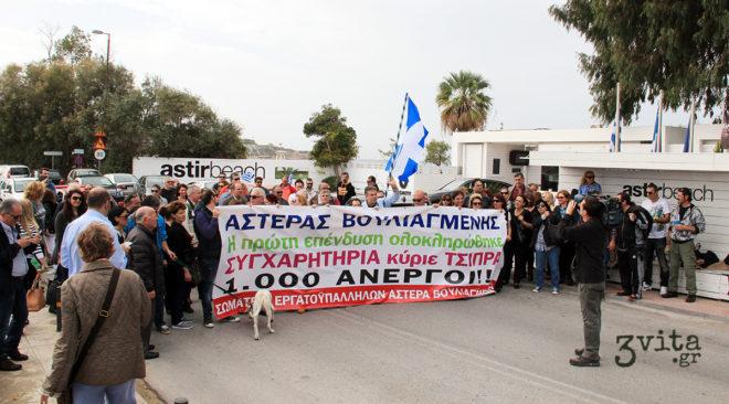 Απεργία διαρκείας ξεκινούν οι εργαζόμενοι του Αστέρα Βουλιαγμένης