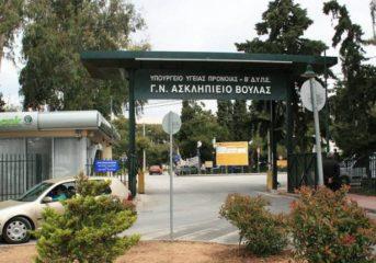 Οι εργαζόμενοι στο Ασκληπιείο Βούλας καταγγέλλουν σύλληψη μετανάστη ασθενή