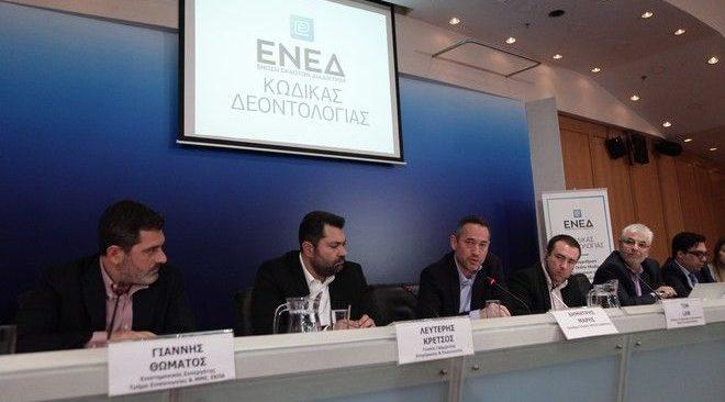 Παρουσιάστηκε ο Κώδικας Δεοντολογίας των Ελληνικών Ψηφιακών Μέσων Ενημέρωσης