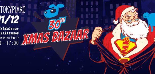 Χριστουγεννιάτικο bazaar για 30η φορά για τα αδέσποτα από τον ΣΠΑΖ