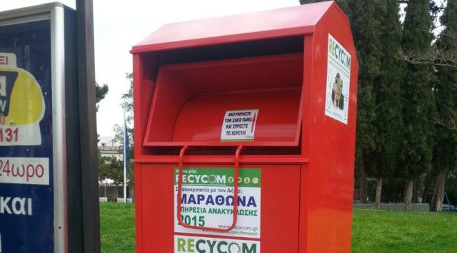 Οι κόκκινοι κάδοι της ανακύκλωσης και της αλληλεγγύης
