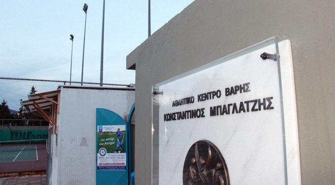 Ανοίγει ξανά το αναψυκτήριο του Αθλητικού Κέντρου Βάρης