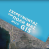 GIS Βάρης Βούλας Βουλιαγμένης: Το έργο που ...χρόνισε