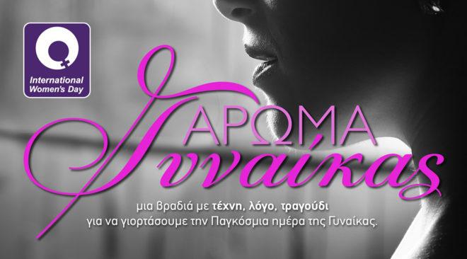 Η Αθηναϊκή Συμφωνική Ορχήστρα Νέων στη Βούλα για τη Γυναίκα