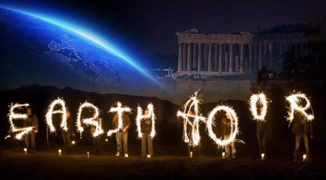 Σβήνουν τα φώτα στις 20:30 για την Ώρα της Γης