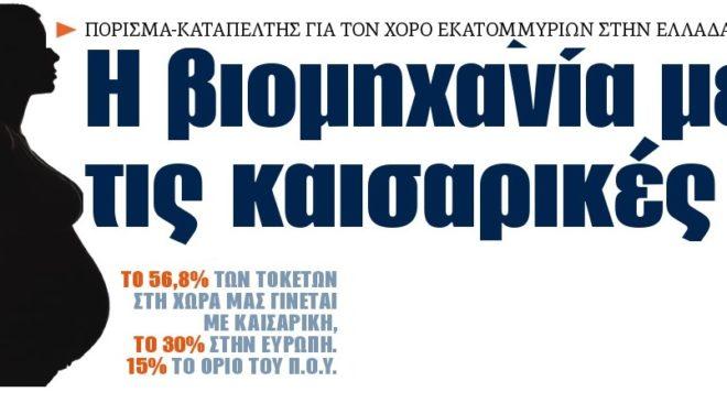 Η Ελλάδα πρωταθλήτρια στις γέννες με καισαρική