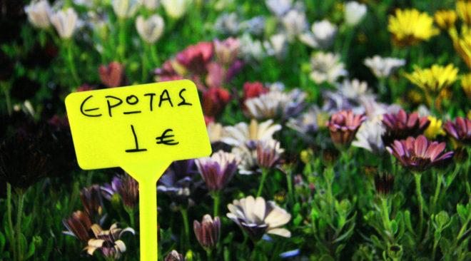 Οργή για την κατάργηση της Γιορτής Λουλουδιών στη Βάρκιζα