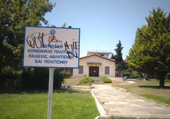 Οι αόρατοι φτωχοί σε ένα πλούσιο προάστιο της Αθήνας
