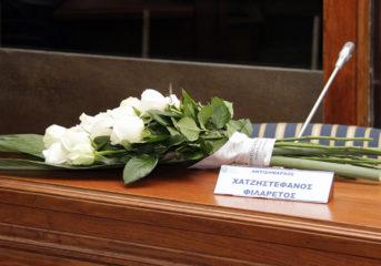 Συλλυπητήρια αρχηγών στην οικογένεια του Φιλάρετου Χατζηστεφάνου