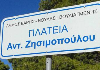 Ξεκινά η ανάπλαση της πλατείας Ζησιμοπούλου στη Βάρκιζα