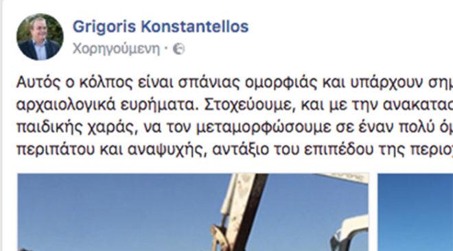 Διαφημίσεις στο Facebook ξεκίνησε ο Κωνσταντέλλος